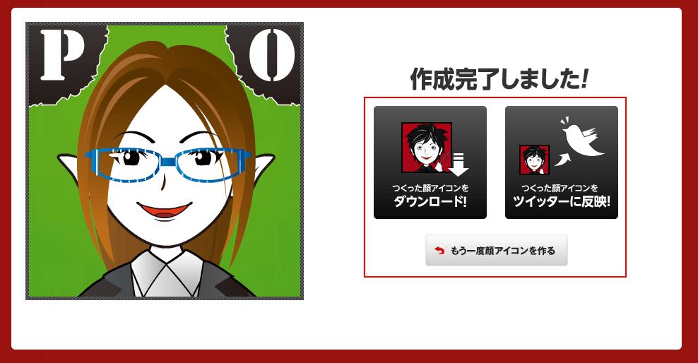 作った顔アイコンをダウンロードまたはツイッターに反映ことができる