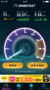IIJmio LTE速度 朝(8時) 下り22.27Mbps 上り7.33Mbps