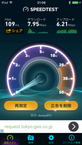 IIJmio LTE速度 夜(21時) 下り7.95Mbps 上り6.21Mbps