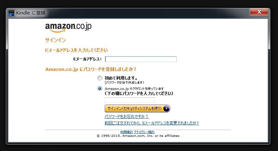 Kindle for PCのログイン画面でアカウント情報を入力してログイン