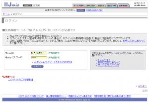 IIJmio PC版管理画面トップ