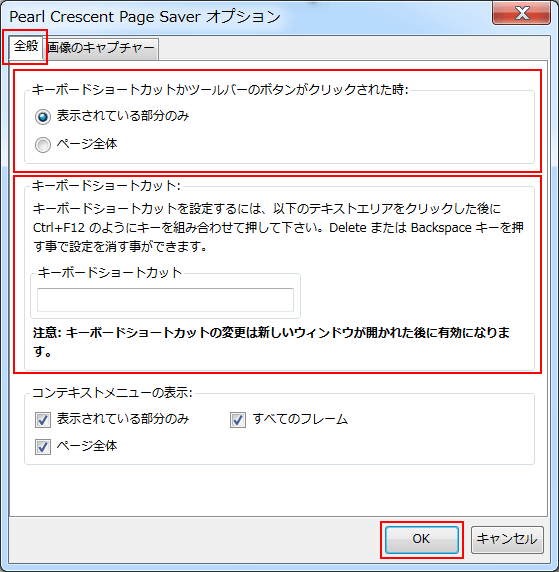 Pearl Crescent Page Saver 「全般」タブ