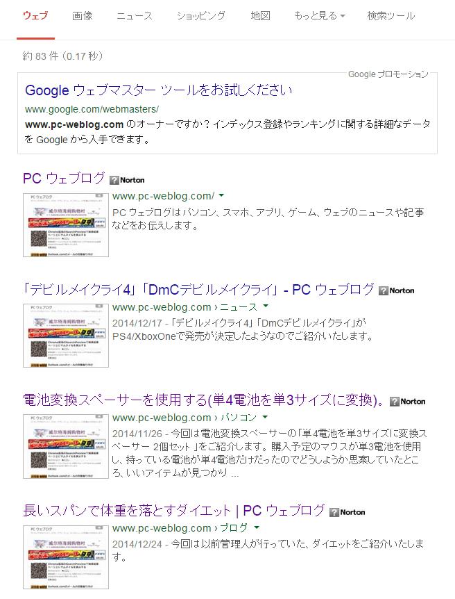 インデックスされているページが一覧で表示される