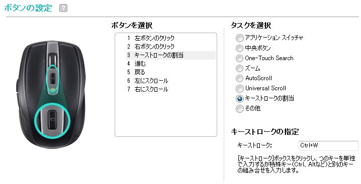 中央のボタンにキーボードショートカットの「Ctrl+W」(閉じる)を割り当て