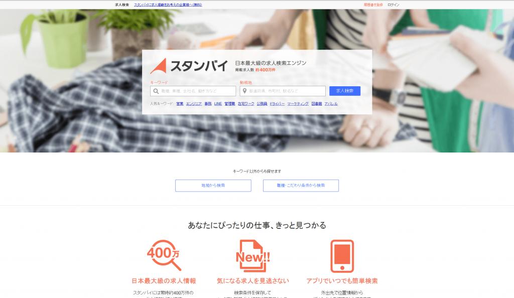 スタンバイ 日本最大級の求人検索エンジン