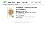 東京駅記念Suica、1月30日からインターネットと郵送で販売受け付け