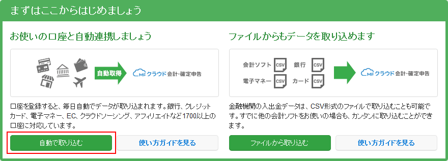 MFクラウド確定申告(データ自動取得) 「自動で取り込む」ボタンを押下