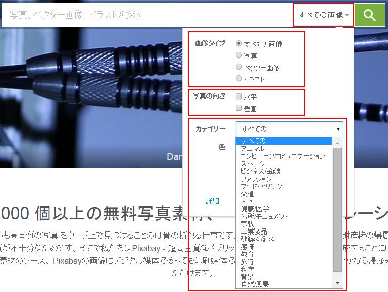 Pixabay - select 「画像タイプ」、「写真の向き」、「カテゴリー」が表示される