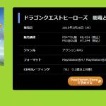 PS4版「ドラゴンクエストヒーローズ 闇竜と世界樹の城」のダウンロード版を予約してみた。
