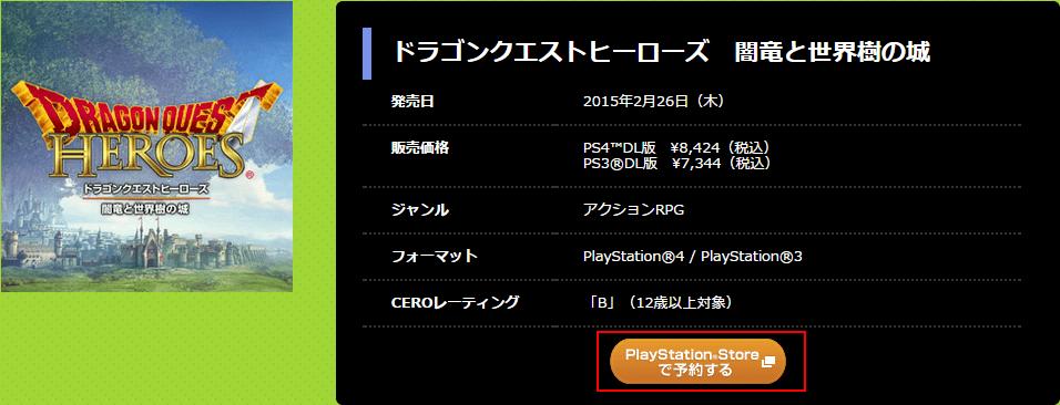 ドラゴンクエストヒーローズ 闇竜と世界樹の城「PlayStation Storeで予約する」ボタンを押下