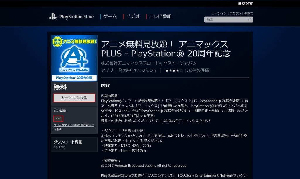 PSN PS3版アニマックスアプリをダウンロード