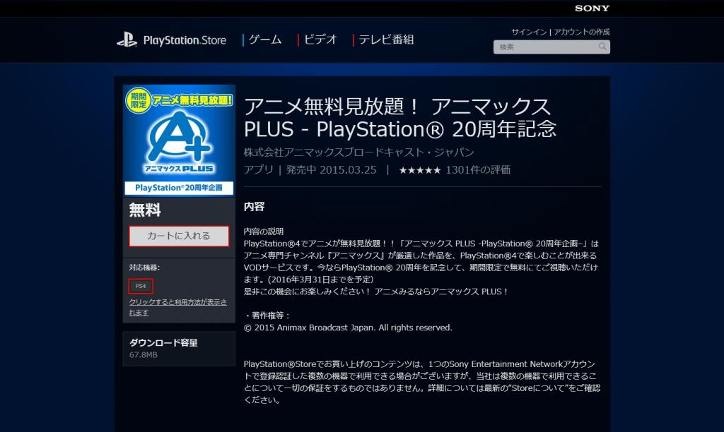 PSN PS4版アニマックスアプリをダウンロード