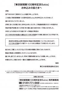 「東京駅開業100周年記念Suica」発送が遅れる旨の葉書