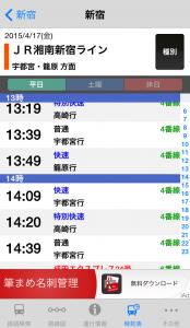 駅すぱあと 時刻表