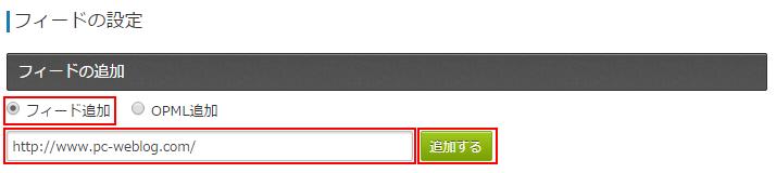 フィードの追加で「追加する」ボタンを押下