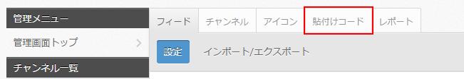 「貼り付けコード」タブを押下して「貼り付けコード取得」画面に