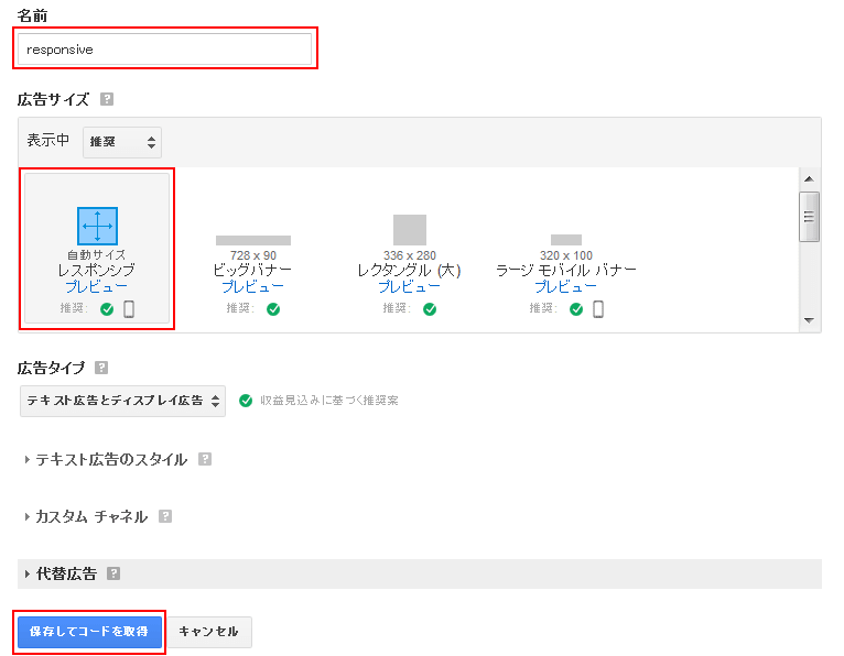 Google Adsense レスポンシブ広告ユニット ステップ1