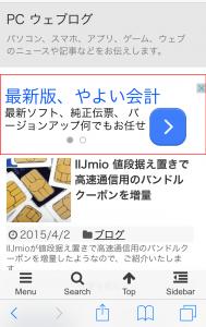 モバイル版 Google Adsenseのレスポンシブ広告ユニット
