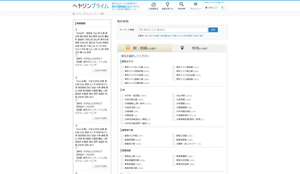 ネットでのお部屋探しならヘヤジンプライム!東京23区の賃貸物件すべて仲介手数料最大¥0無料!(駅・路線検索)