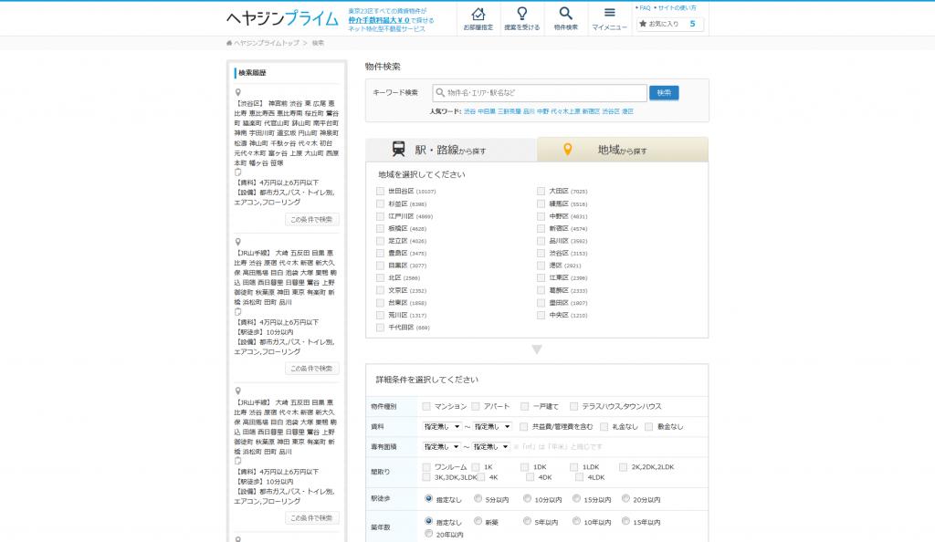 ネットでのお部屋探しならヘヤジンプライム!東京23区の賃貸物件すべて仲介手数料最大¥0無料!(地域から探す)