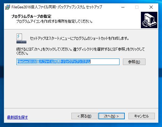 FileGee スタートメニューに作成されるプログラム名を確認