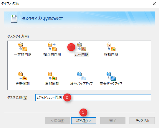 FileGee タスクタイプを選択