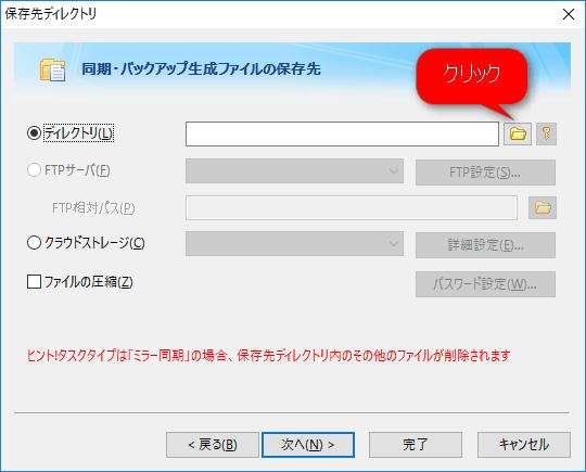 FileGee フォルダアイコンをクリック