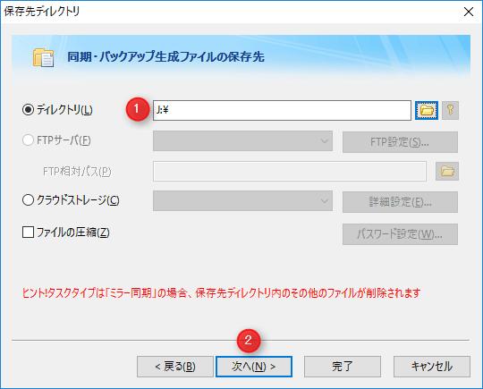FileGee 保存先ディレクトリ名を確認して「次へ」ボタンをクリック