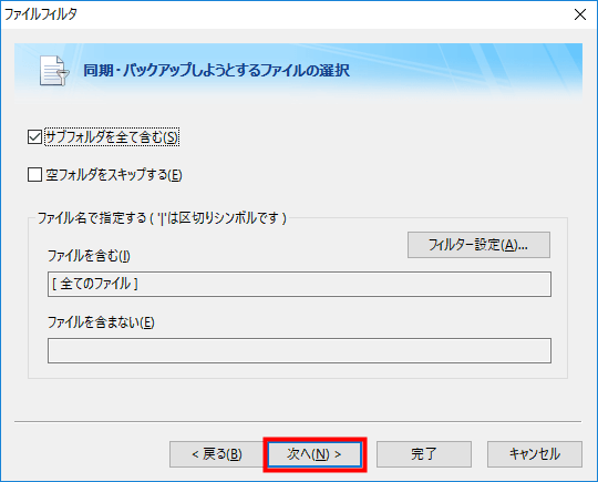 FileGee 同期・バックアップするファイルの種類を選択