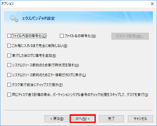 FileGee オプション選択