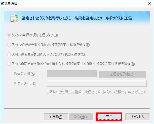 FileGee 結果をメールで送信させる設定