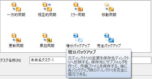FileGee 増分バックアップ