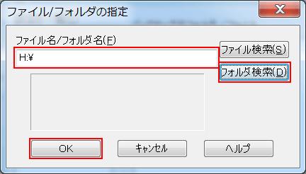 Backup 「フォルダ検索」ボタンからバックアップ元のフォルダまたはドライブを選択