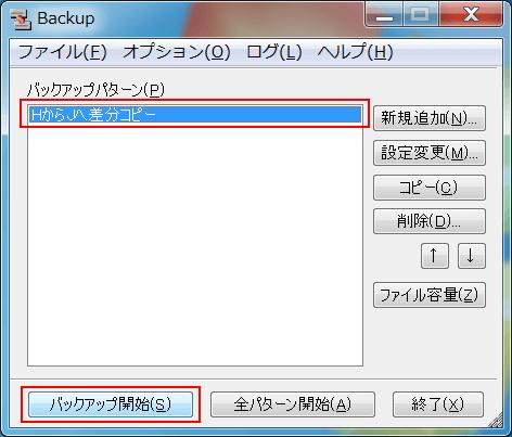 Backup バックアップパターンを選択し、「バックアップ開始」ボタンを押下