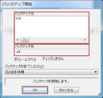 Backup バックアップ開始画面でバックアップ元とバックアップ先を確認