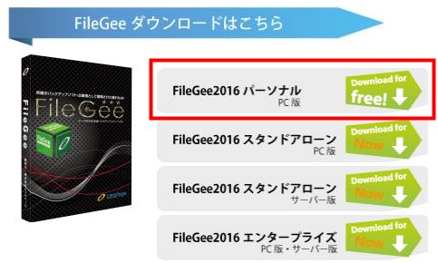 FileGee パーソナル版