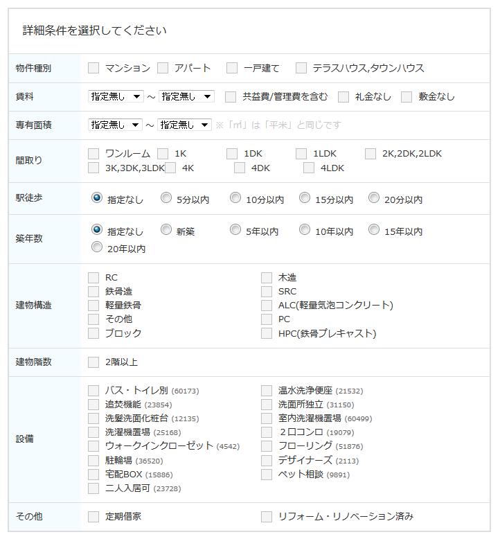 ヘヤジンプライム 詳細検索1