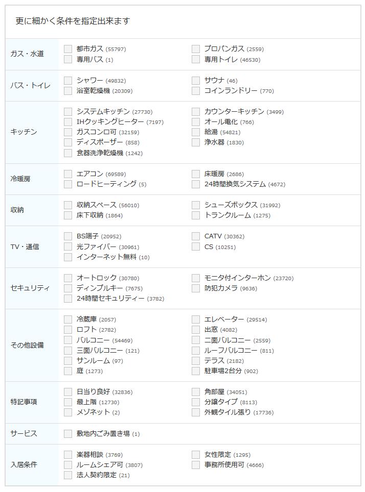 ヘヤジンプライム 詳細検索2