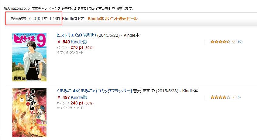 Amazon 電子書籍50%セール