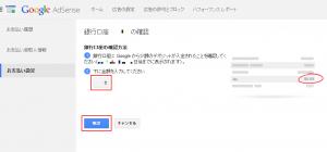 Google AdSense デポジット金額の入力