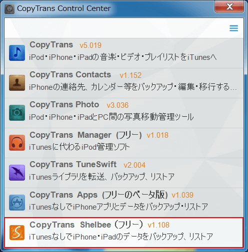 CopyTrans Shelbeeを選択