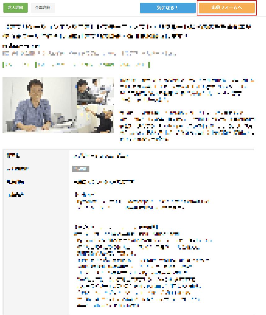 IT、Web系転職サイト Green 求人詳細