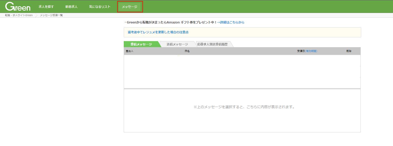 IT、Web系転職サイト Green 企業メッセージ