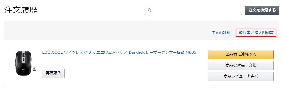 Amazonの注文履歴