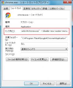 クローム プロパティを開き リンク先に「--disable-new-avatar-menu」を追記