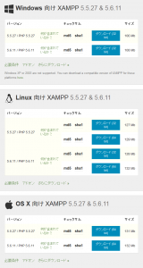 XAMPP ダウンロード