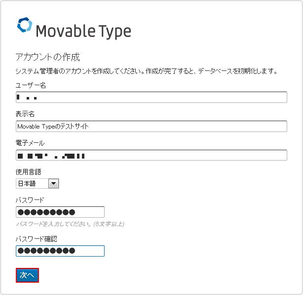 Movable Type 「アカウントの作成」画面