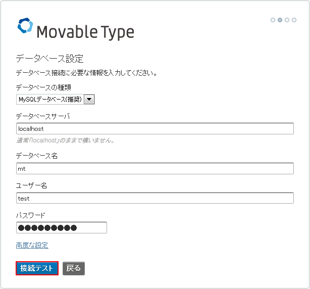 Movable Type 設定後「接続テスト」をクリック