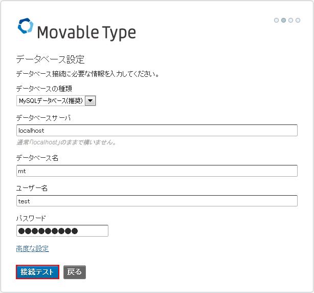 Movable Type 設定後「接続テスト」をクリック