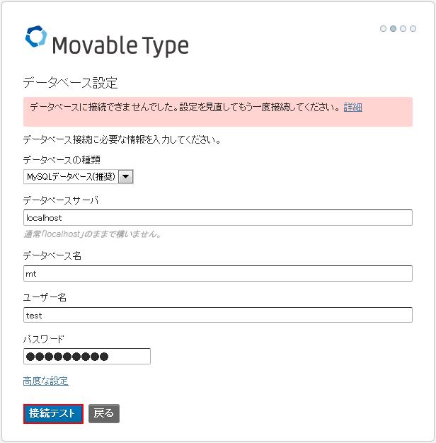 MovableType データベースエラー